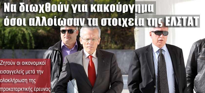 http://www.amna.gr/photos/201301/150800eissageliacop.jpg