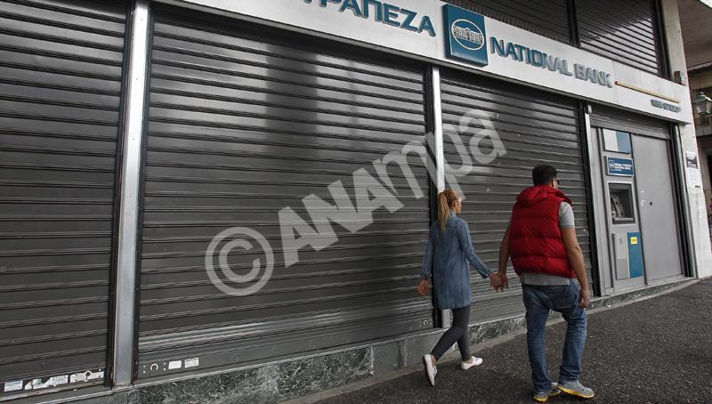 """Πολίτες περπατούν μπροστά από υποκατάστημα της Εθνικής Τράπεζας στο κέντρο της Αθήνας, Κυριακή 26 Οκτωβρίου 2014. Σήμερα ανακοινώνονται από την Ευρωπαϊκή Κεντρική Τράπεζα (ΕΚΤ) τα επίσημα αποτελέσματα της άσκησης προσημείωσης ακραίων καταστάσεων, των αποκαλούμενων """"stress test"""" για τις μεγαλύτερες τράπεζες της ευρωζώνης μεταξύ των οποίων και οι ελληνικές συστημικές τράπεζες. ΑΠΕ-ΜΠΕ/ΑΠΕ-ΜΠΕ/ΑΛΕΞΑΝΔΡΟΣ ΒΛΑΧΟΣ"""