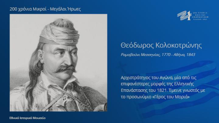 Ωδή στους Μικρούς και τους Μεγάλους ήρωες των 200 χρόνων από την Επιτροπή «Ελλάδα 2021» - ΑΠΕ-ΜΠΕ