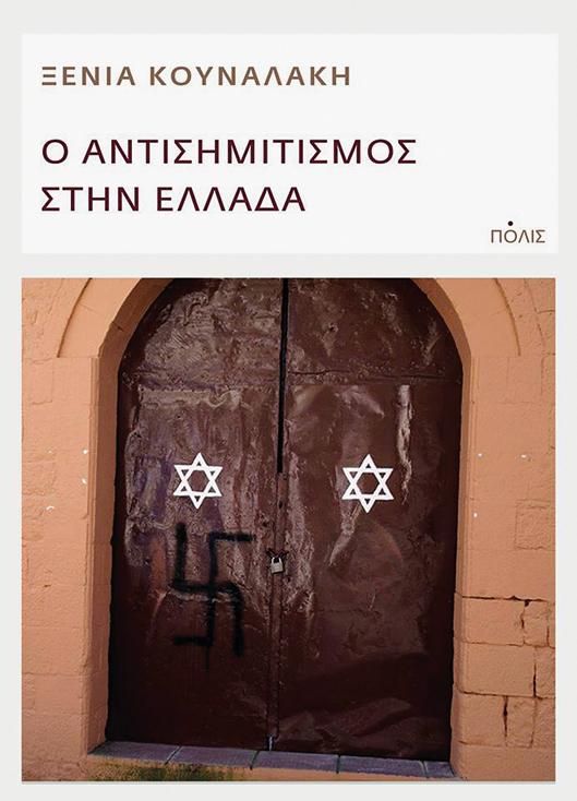 3dbd31e5937 Τα ζητήματα με τον ελληνικό αντισημιτισμό δεν έχουν αρχή και τέλος, αλλά η  Κουναλακη έχει δίκιο να επιμένει σε αυτό που θίξαμε προεισαγωγικά: ο ...
